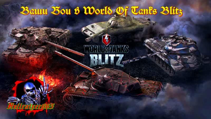 💥Ваши Бои в World Of Tanks Blitz 💥5 ✔