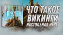 Настольная игра Викинги - Обзор