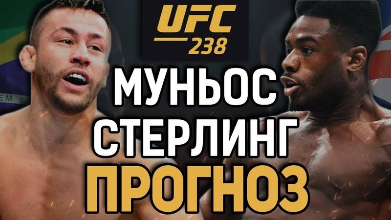 СЛЕДУЮЩИЙ ПРЕТЕНДЕНТ Педро Муньос Алджамейн Стерлинг Прогноз к UFC 238