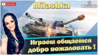Milashka - Играем - Общаемся / РАНГОВЫЕ БОИ / ФАРМ