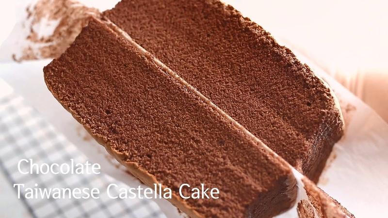 세상에서 가장 부드러운 카스테라 대만카스테라 초콜렛버전 Taiwanese Castella Cake Recipe Chocolate Cake