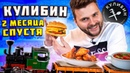 Ресторан Кулибин спустя 2 месяца / Борщ с ГОРОЙ мяса , ВНЕЗАПНО ОСТРЫЙ бургер / Перетест