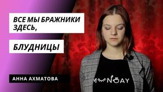 Все мы бражники здесь, блудницы - Анна Ахматова - (Валерия Иванова)