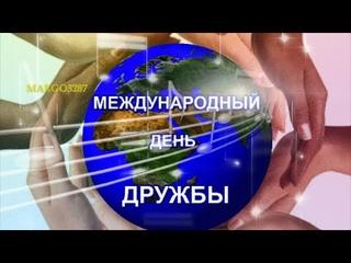 30 июля- Международный День Дружбы!!!