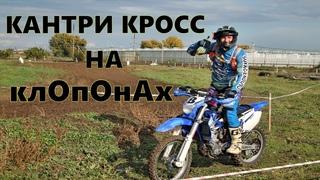 Эндуро кросс endurocross в Тимашевске на ktm 200 exc хард эндуро.