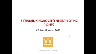 Топ-5 новостей ИС 1С:ИТС за 15-19 марта