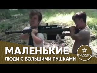 Хоббиты и винтовка | Искусство Войны