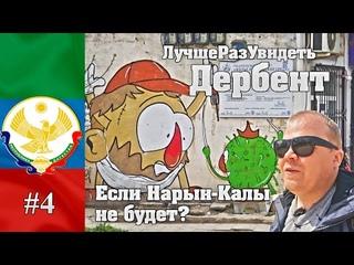 Дербент без Нарын-Кала. Какой он? Впечатления туриста от жилых районов и центра города. Дагестан #4