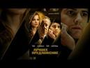 Лучшее предложение 2013 фильм смотреть онлайн бесплатно в HD качестве