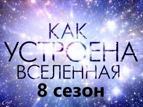 Как устроена Вселенная 8 сезон Смертельная орбита Земли космическое путешествие Земли Выпуск 9 от 27 02 2020