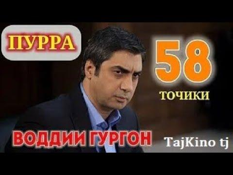 ВОДИИ ГУРГОН ОГО КИСМИ 58 FULL HD БО ЗАБОНИ ТОЧКИ