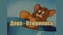 дора - Втюрилась ( cover Екатерина Вятская )