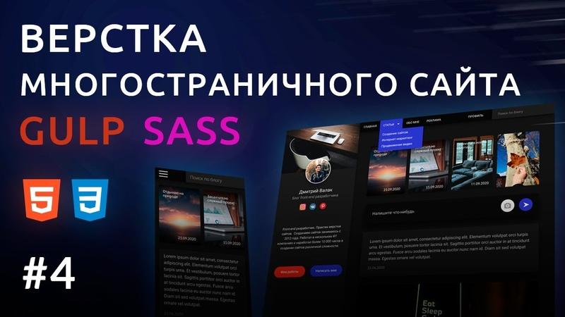 Верстка сайта HTML GULP SASS Персональный блог 4