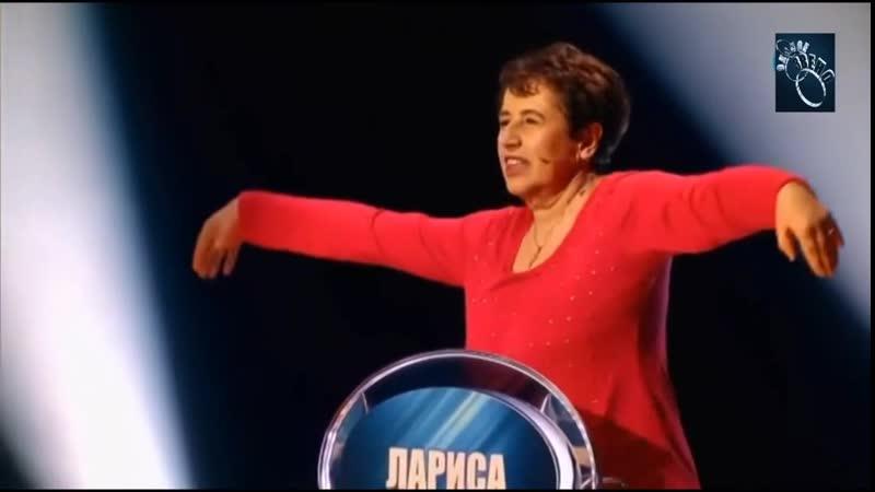 Слабое Звено Лариса Танец Гюльчатай