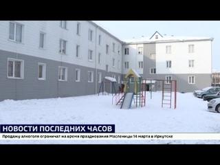 Перед судом предстанет глава Тайшета Александр Заика по делу о строительстве дома для детей-сирот