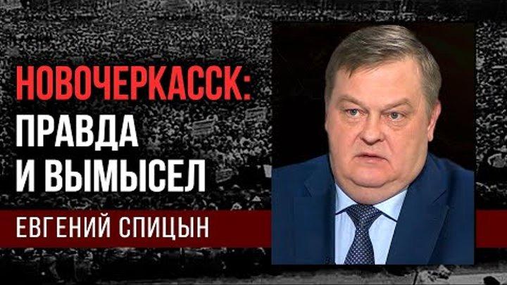 Дорогие товарищи Новый фильм Кончаловского и его заказчики Е Спицын А Фефелов