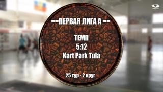 ТЕМП 5:12 Kart Park Tula Обзор матча 25 тур Первая лига А