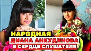 НАРОДНАЯ: Почему Диана Анкудинова для простого народа?