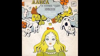 Песня о времени. Алиса в стране чудес. Песни из музыкальной сказки. С52-08053. 1976. B3