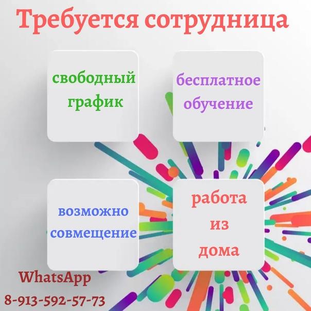 удаленная работа комсомольск-на-амуре
