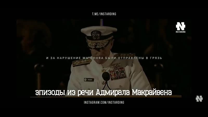 Эпизоды из речи Адмирала Макрайвена о силе которая всегда с нами