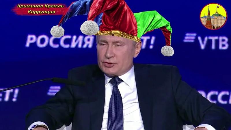Толчковый прорыв рывок старого пердуна Путина путинизм рывокпутина коррупция прорывпутина