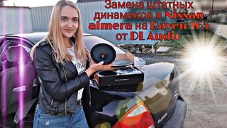 Замена штатных динамиков в Nissan almera на Raven 165 от DL Audio
