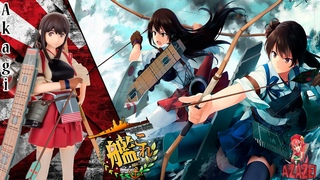 (Анбоксинг)Аниме флотилия из Kantai Collection  - Akagi (SEGA)