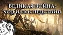 Великая Война Ход и Последствия История Мира The Elder Scrolls Лор