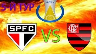 PESMANAGER | CAMPEONATO BRASILEIRO SERIE A 5-Й ТУР | SAO PAOLO VS FLUMINENSE | #7