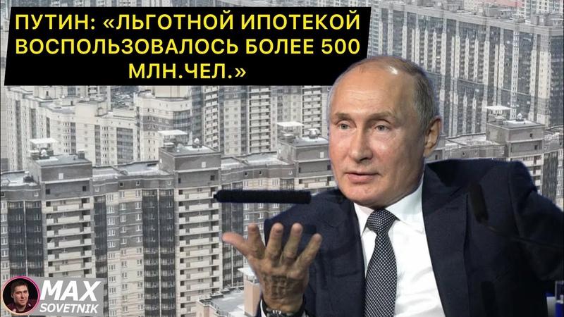 Путин льготной ипотекой воспользовалось более 500 млн чел Нами правит Леся Рябцева