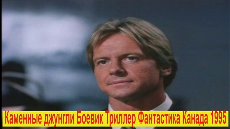 КАМЕННЫЕ ДЖУНГЛИ ll ФАНТАСТИКА ТРИЛЛЕР БОЕВИК ll КАНАДА 1995