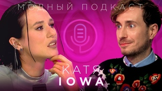 Катя IOWA — как спеть книгу, любить Dior, носить одежду из пластиковых бутылок и разделять мусор