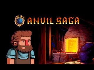 Anvil Saga #1 Здесь куют Металл