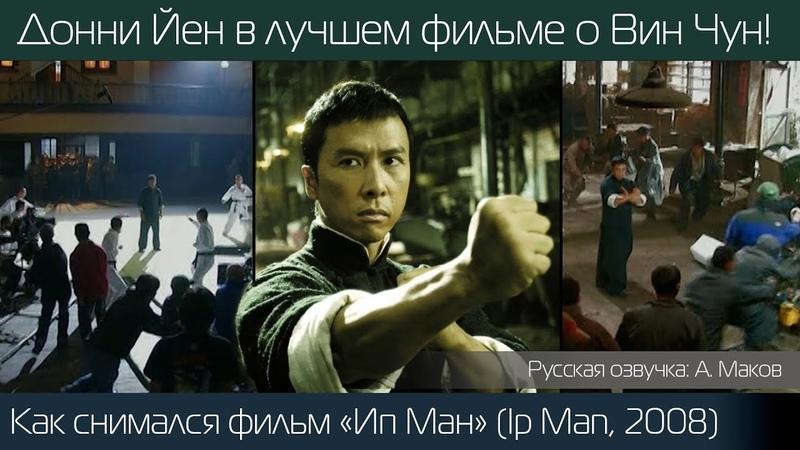 Ип Ман как снимали один из лучших фильмов о Вин Чун Ip Man 2008