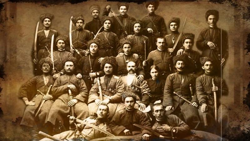 Гимн Дикой дивизии Кавказские джигиты на Первой Мировой