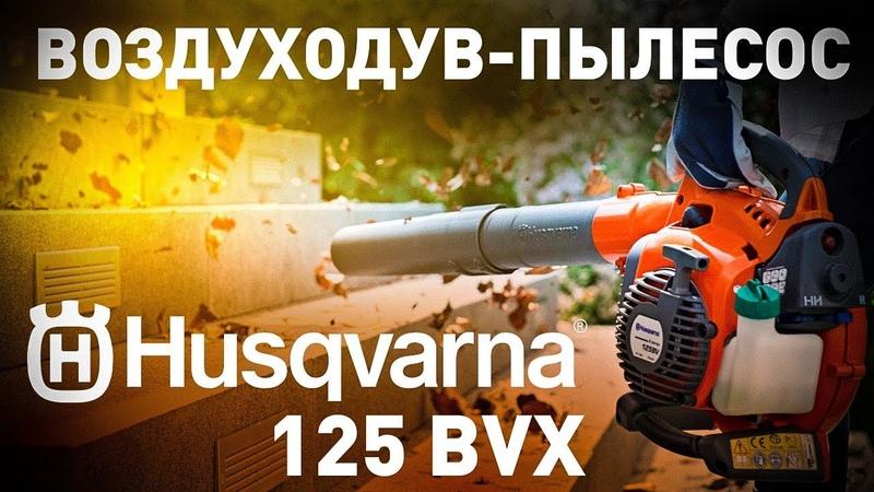 Воздуходувка пылесос Husqvarna 125 BVX Обзор тест советы