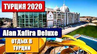 КРУТОЙ ОТЕЛЬ Xafira Deluxe Resort Отдых в Аланье 2020 Ультра все включено Отзывы туристов