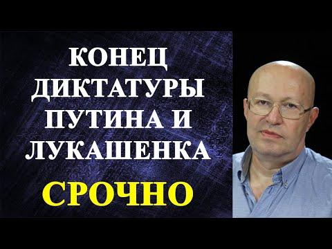 Валерий Соловей конец диктатуры Путина и Лукашенка