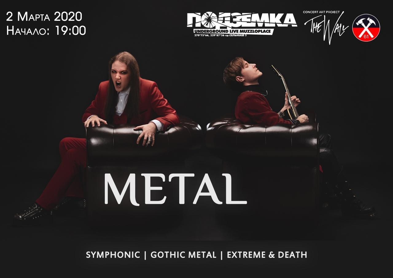 Афиша Ростов-на-Дону Absence Betrayal (метал). Ростов 02.03.20