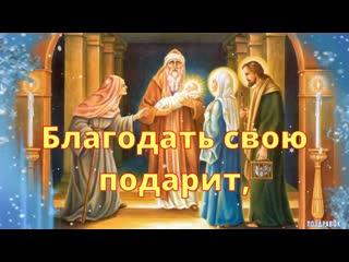 Сретение Господне. 15 февраля Красивое поздравление со Сретением Господним. Откр