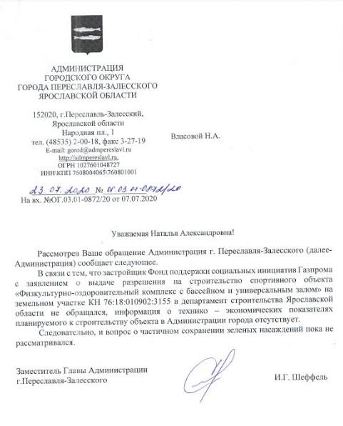 Это провал. О строительстве бассейна в Переславле., изображение №6