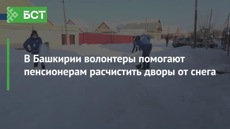 В Башкирии волонтеры помогают пенсионерам расчистить дворы от снега