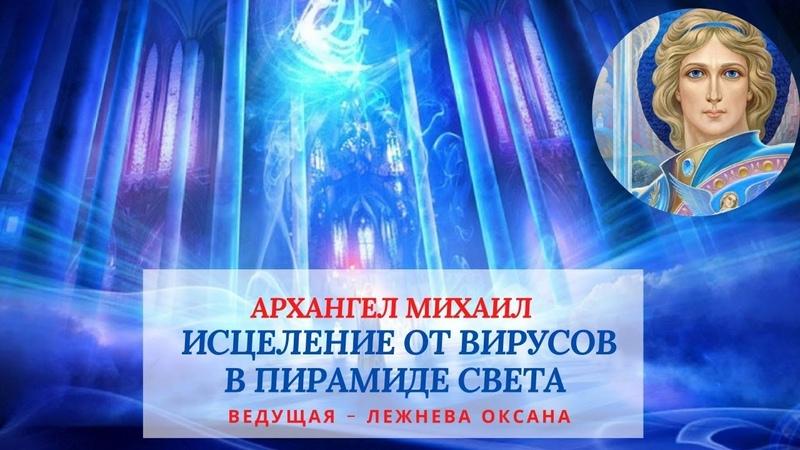 День 4 Неделя с архангелом Михаилом Исцеление от вирусов в Пирамиде Света