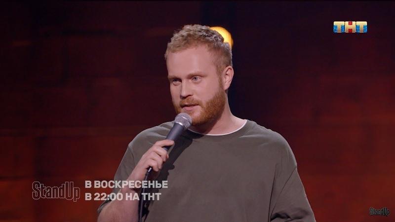 Евгений Чебатков StandUp на ТНТ