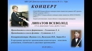 Липатов Всеволод (10 лет). Сольный online-концерт (фортепиано, флейта).