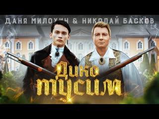 Даня Милохин и Николай Басков - Дико тусим