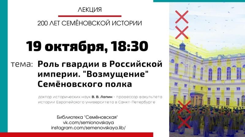 Роль гвардии в Российской империи Возмущение Семёновского полка
