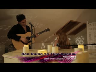 Помнишь - Dan Balan & Тина Кароль