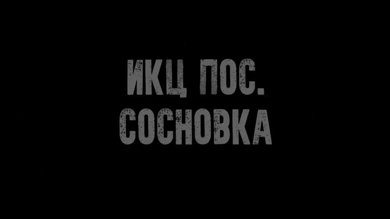ИКЦ пос. Сосновка - Анонс предстоящего года!